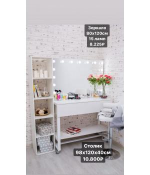 Туалетный столик на колесиках 98х120 с гримерным зеркалом 80х120